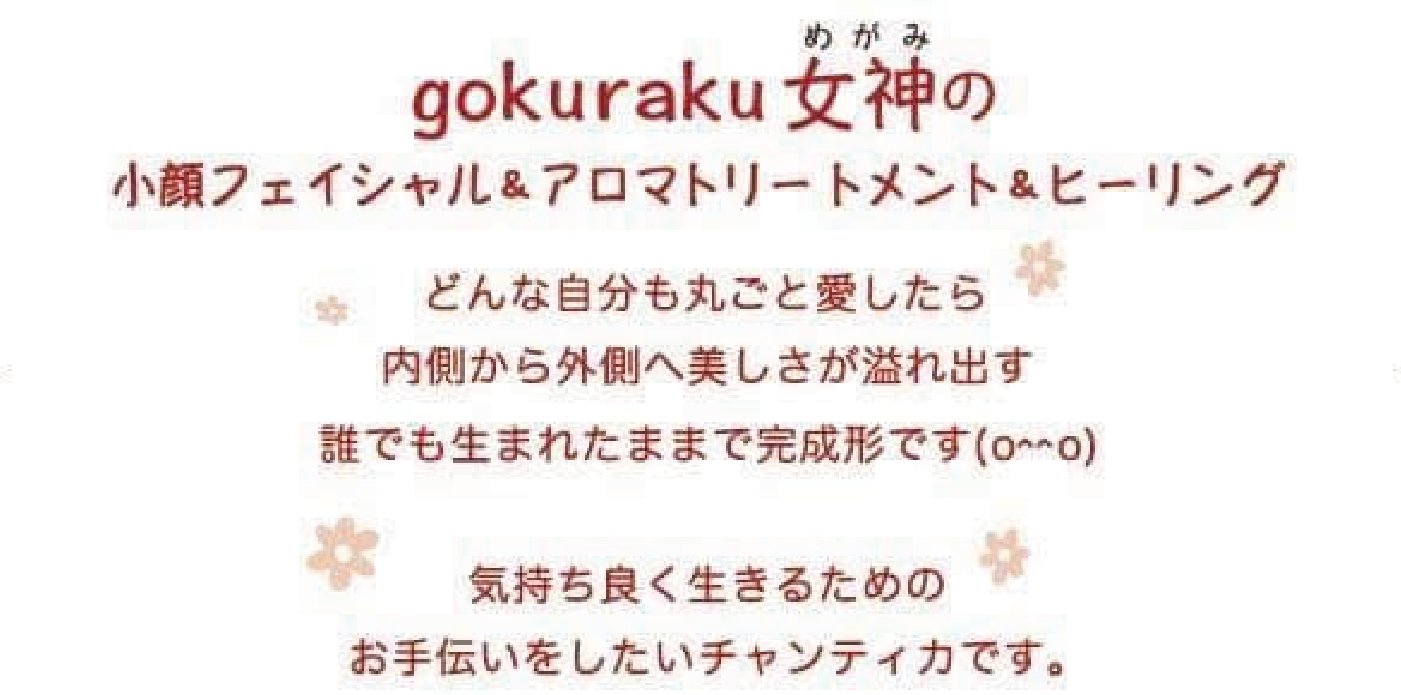 gokuraku女神の小顔フェイシャル&アロマトリートメント&ヒーリング