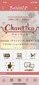チャンティカ公式アプリが出来ました!