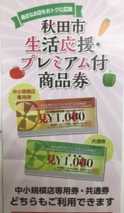 秋田市生活応援・プレミアム付商品券